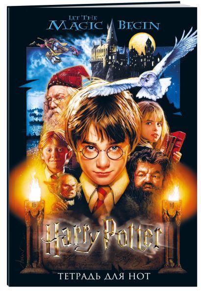 Тетрадь для нот. Гарри Поттер и философский камень (24 л., А4, вертикальная, скрепка) - фото 1
