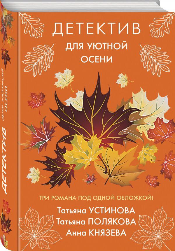 читать бесплатно книги анны князевой