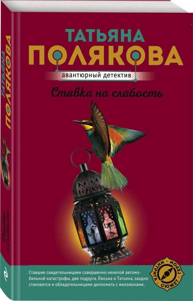 Татьяна Полякова - Ставка на слабость обложка книги