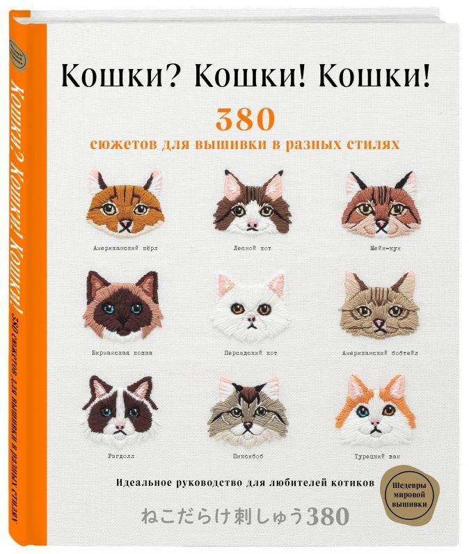 380 вышитых котиков в разных стилях