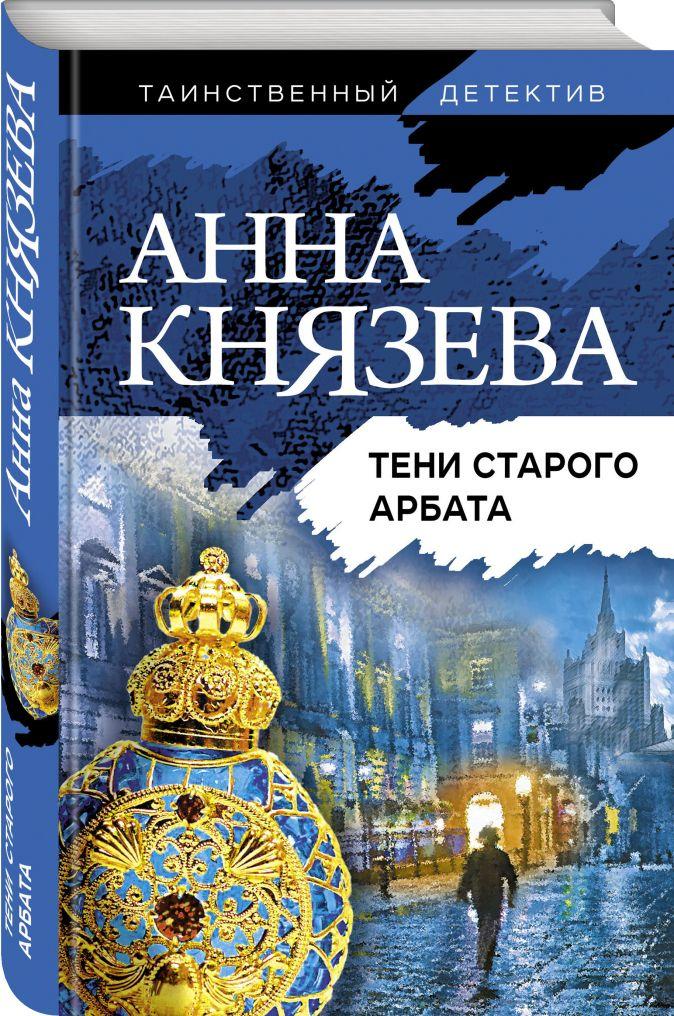 Анна Князева - Тени старого Арбата обложка книги