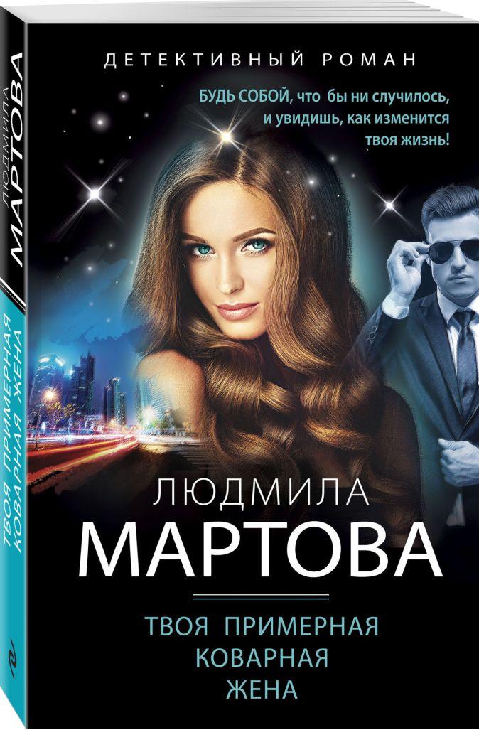 Людмила Мартова - Твоя примерная коварная жена обложка книги