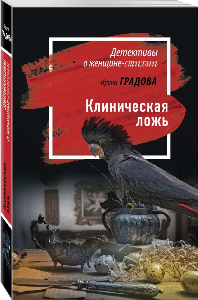 Ирина Градова - Клиническая ложь обложка книги