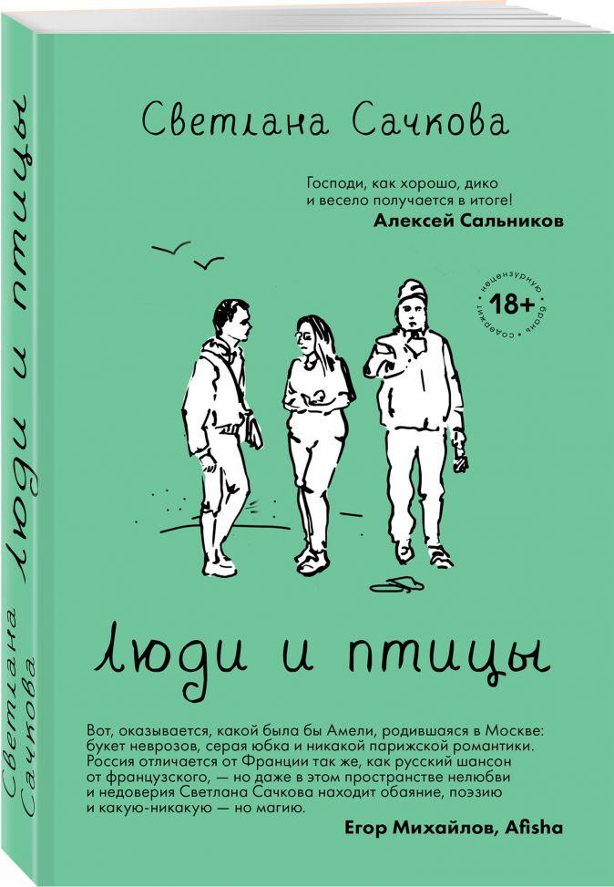 Светлана Сачкова - Люди и птицы обложка книги