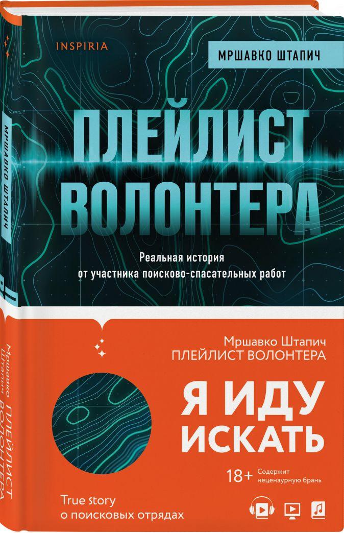 Мршавко Штапич - Плейлист волонтера обложка книги