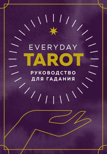 Everyday Tarot. Таро на каждый день (78 карт и руководство в подарочном футляре) - фото 1