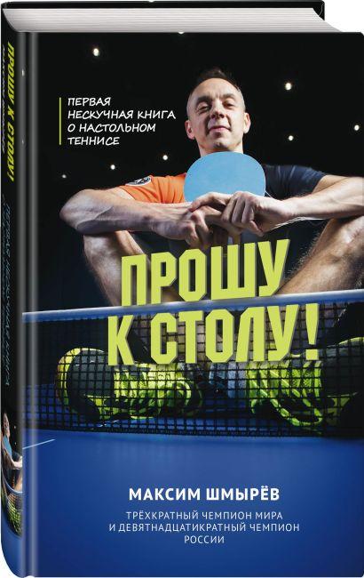 Прошу к столу. Первая нескучная книга о настольном теннисе - фото 1