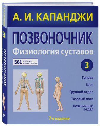 А. И. Капанджи - Позвоночник: Физиология суставов (обновленное издание) обложка книги