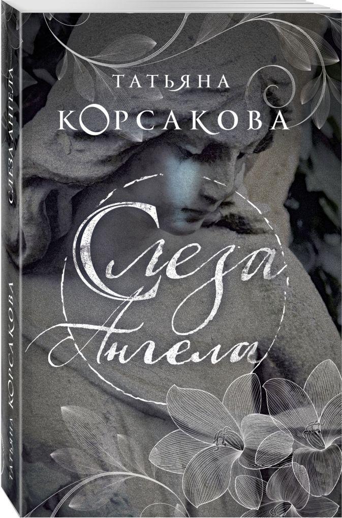 Татьяна Корсакова - Слеза ангела обложка книги