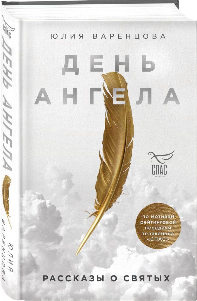 Юлия Варенцова - День Ангела. Рассказы о святых обложка книги