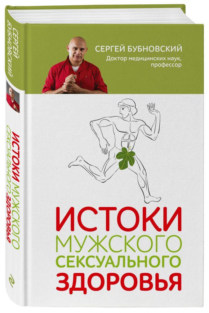 Сергей Бубновский - Истоки мужского сексуального здоровья обложка книги