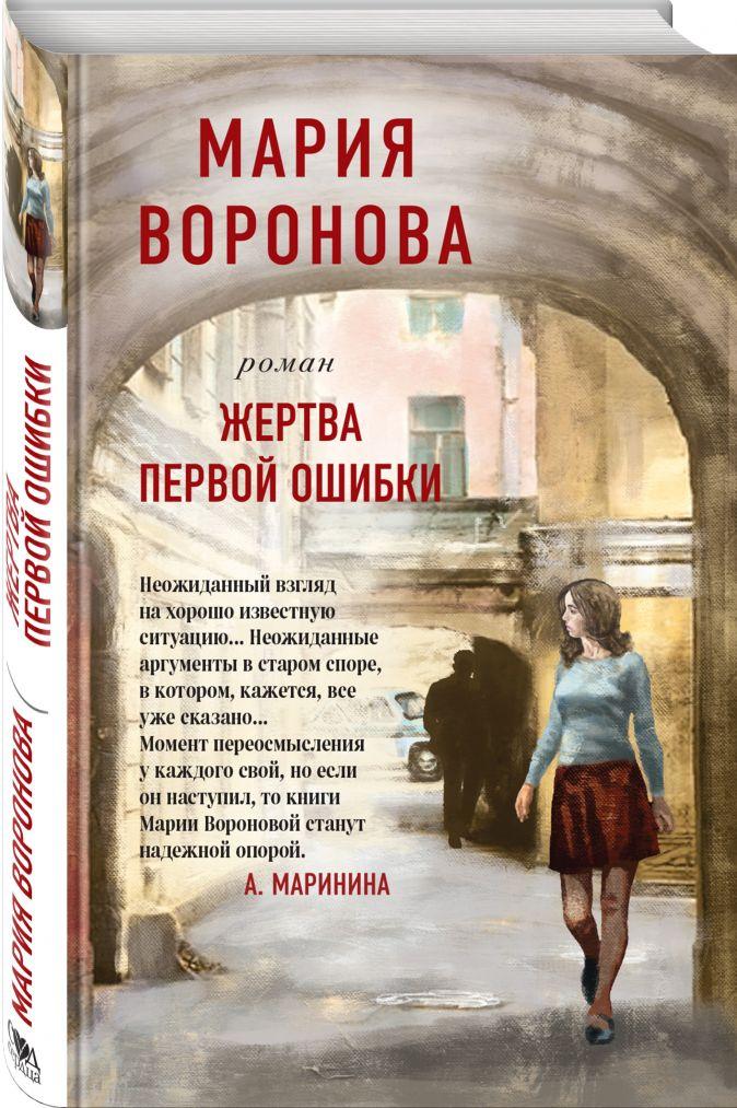 Мария Воронова - Жертва первой ошибки обложка книги