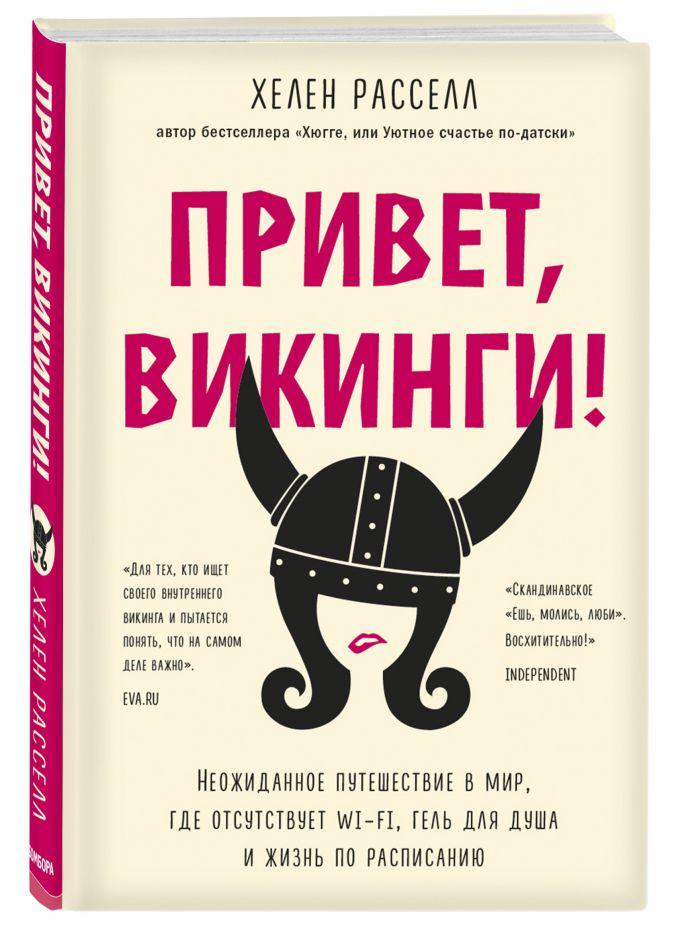 Хелен Расселл - Привет, викинги! Неожиданное путешествие в мир, где отсуствует Wi-Fi, гель для душа и жизнь по расписанию обложка книги