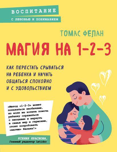 Магия на 1-2-3. Как перестать срываться на ребенка и начать общаться спокойно и с удовольствием - фото 1