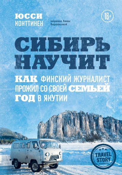 Сибирь научит. Как финский журналист прожил со своей семьей год в Якутии - фото 1