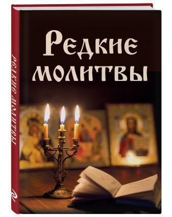 Булгакова И.В. - Редкие молитвы обложка книги