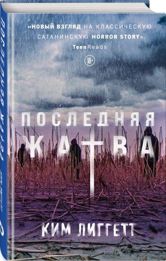 Ким Лиггетт - Последняя жатва обложка книги