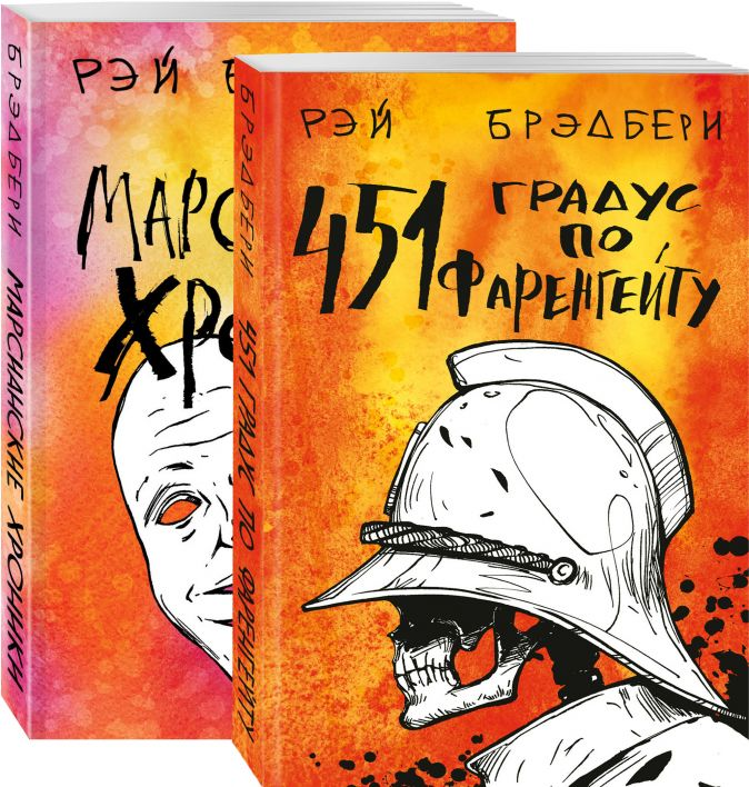 Брэдбери Р. - Фантастический Рэй Брэдбери. Лучшее (комплект из 2 книг: 451' по Фаренгейту и Марсианские хроники) обложка книги