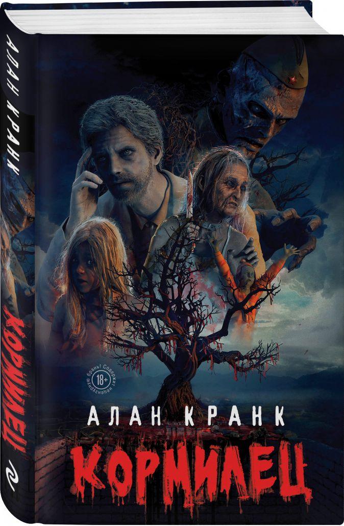 Алан Кранк - Кормилец обложка книги