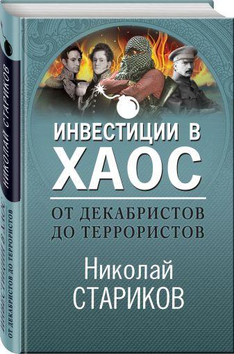 Николай Стариков - От декабристов до террористов. Инвестиции в хаос обложка книги