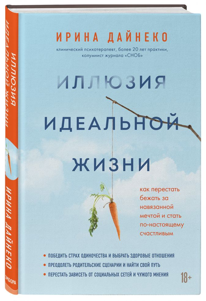 Ирина Дайнеко - Иллюзия идеальной жизни. Как престать бежать за навязанной мечтой и стать по-настоящему счастливым обложка книги