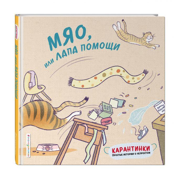 Цзю Т. - Мяо, или Лапа помощи обложка книги