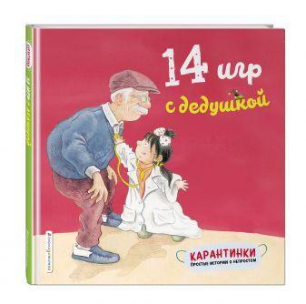 Чжао Лин - 14 игр с дедушкой обложка книги