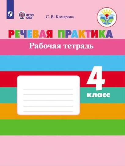 Комарова. Речевая практика. 4 кл. Р/т. (VIII вид). (ФГОС) ( Комарова С. В., Головкина Т.М.  )
