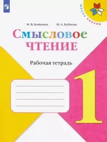 Бойкина. Смысловое чтение. 1 класс ( Бойкина Марина Викторовна, Бубнова Инна Анатольевна  )