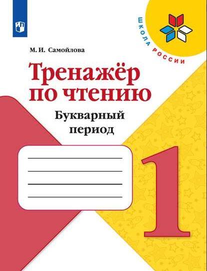 Самойлова. Тренажёр по чтению. Букварный период. 1 класс /ШкР ( Самойлова М. И.  )