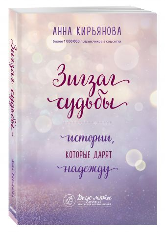 Анна Кирьянова - Зигзаг судьбы. Истории, которые дарят надежду обложка книги
