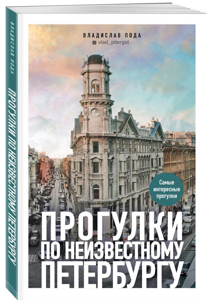 Владислав Пода - Прогулки по неизвестному Петербургу обложка книги