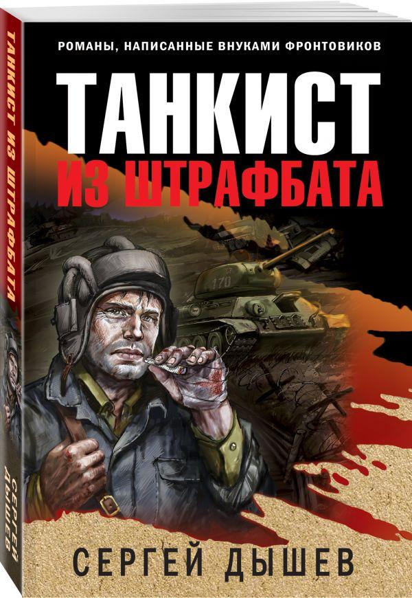 Танкист из штрафбата ( Дышев Сергей Михайлович  )