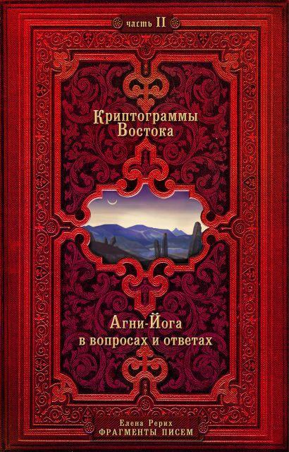 Криптограммы Востока. Комплект из двух книг. - фото 1