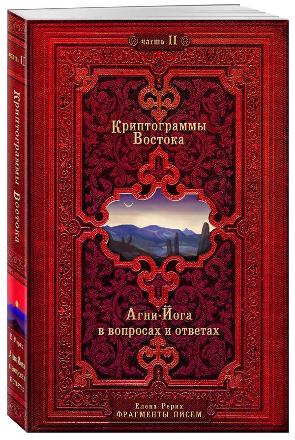 Криптограммы Востока. Комплект из двух книг.
