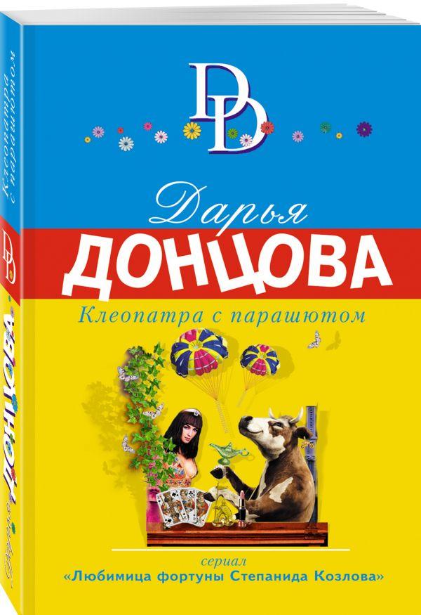 Донцова Дарья Аркадьевна Клеопатра с парашютом