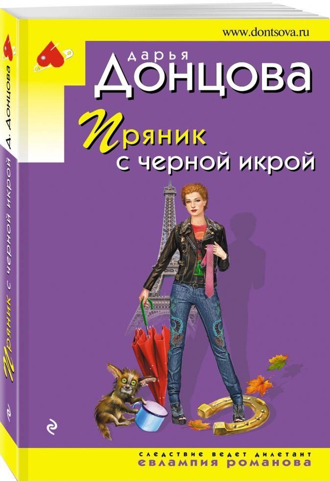 Дарья Донцова - Пряник с черной икрой обложка книги