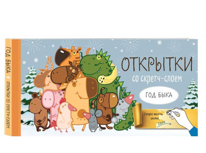 """Лаврентьева Л.А. - Веселого Нового года! Набор открыток """"Год белого быка"""" со стирающимся слоем обложка книги"""