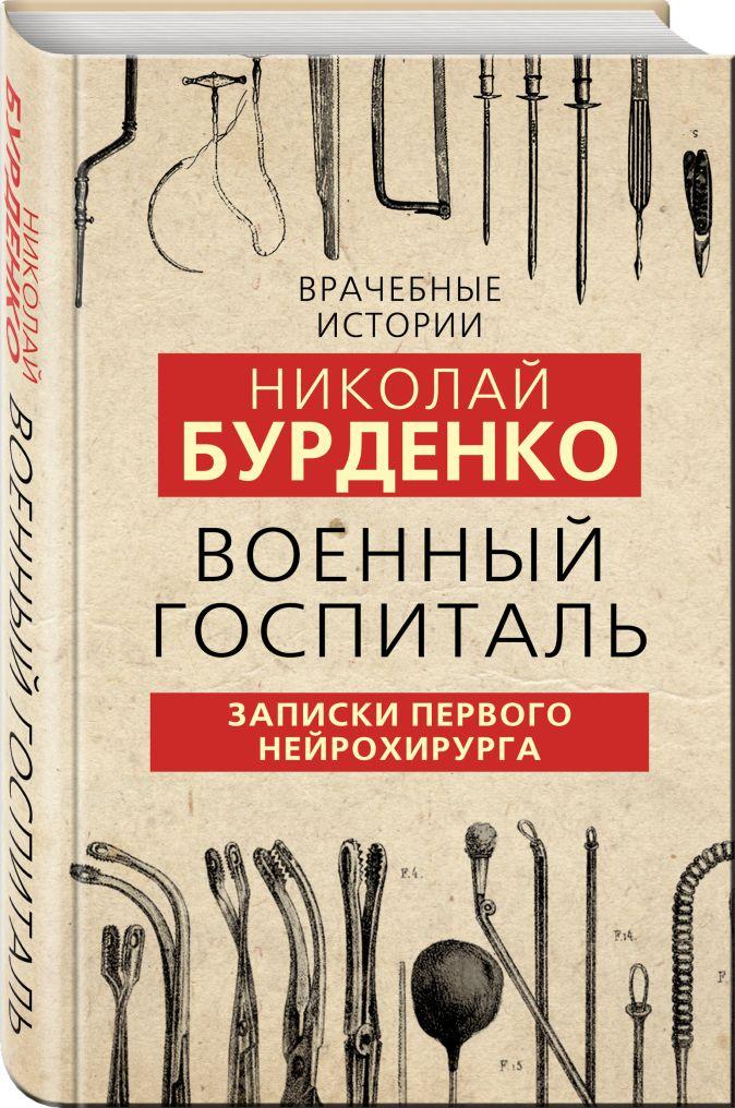 Николай Бурденко - Военный госпиталь. Записки первого нейрохирурга обложка книги