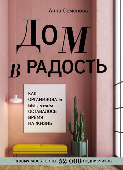 Дом в радость. Как организовать быт, чтобы оставалось время на жизнь - фото 1