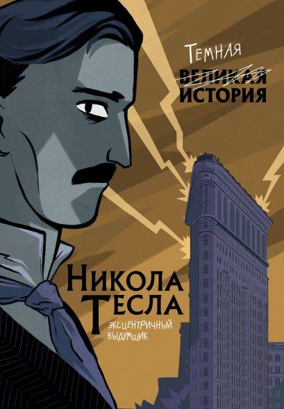 Никола Тесла. Темная история - фото 1