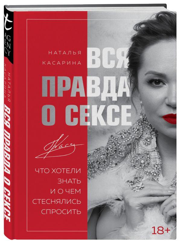 Вся правда о сексе ( Касарина Наталья Геннадьевна  )