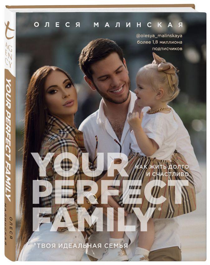 Олеся Малинская - Your perfect family. Как жить долго и счастливо. Твоя идеальная семья обложка книги