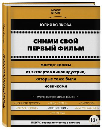 Юлия Волкова - Сними свой первый фильм! Мастер-классы от экспертов киноиндустрии, которые тоже были новичками обложка книги