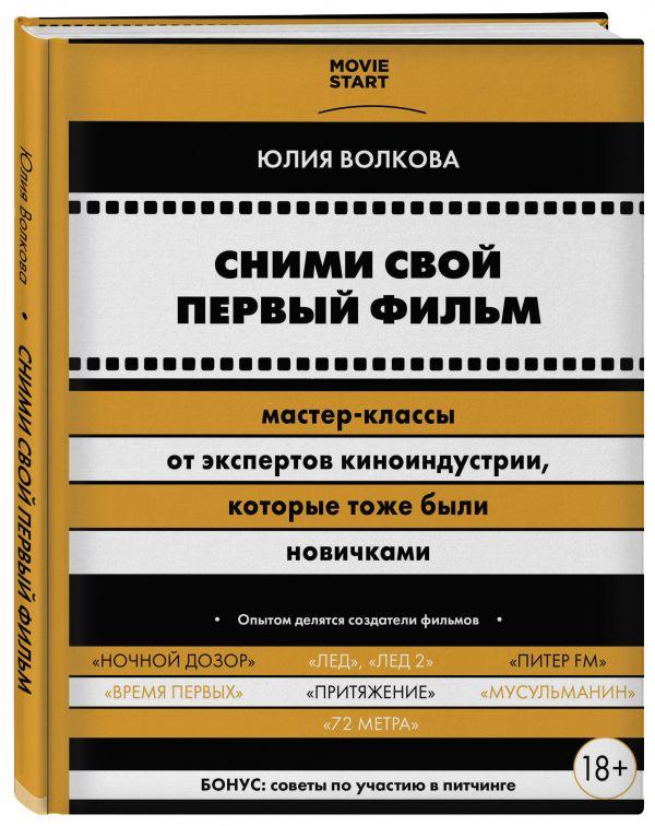 Сними свой первый фильм! Мастер-классы от экспертов киноиндустрии, которые тоже были новичками ( Волкова Юлия Сергеевна  )