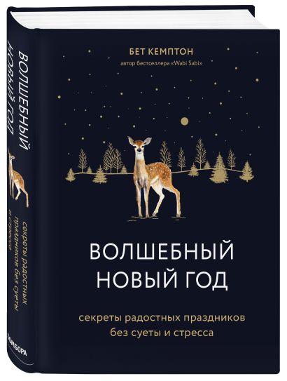 Волшебный Новый год. Секреты радостных праздников без суеты и стресса - фото 1