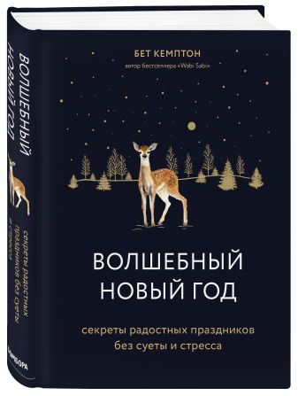 Бет Кемптон - Волшебный Новый год. Секреты радостных праздников без суеты и стресса обложка книги