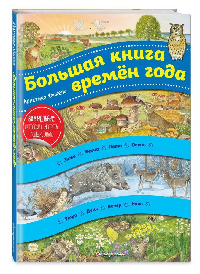 Кристина Хенкель - Большая книга времен года (ил. К. Хенкель) обложка книги