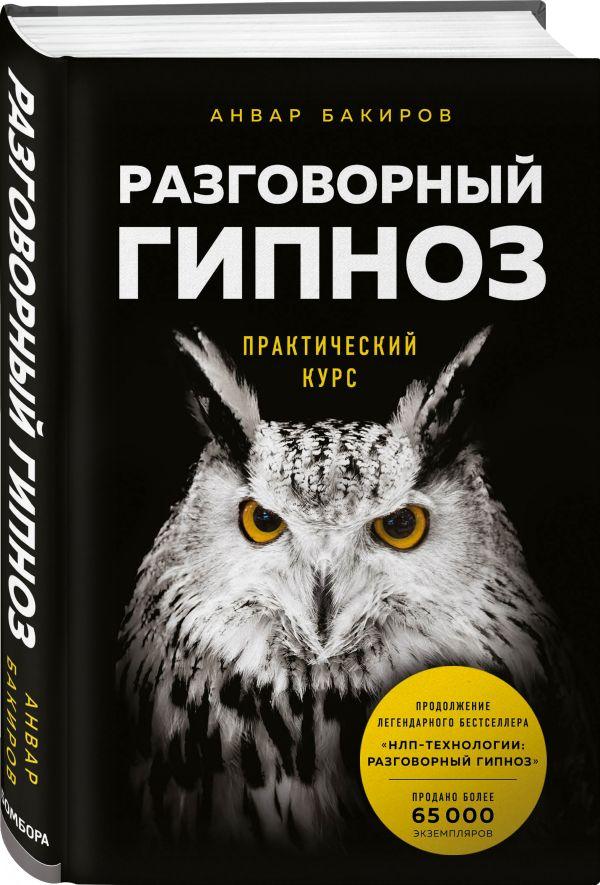 Бакиров Анвар Камилевич Разговорный гипноз: практический курс