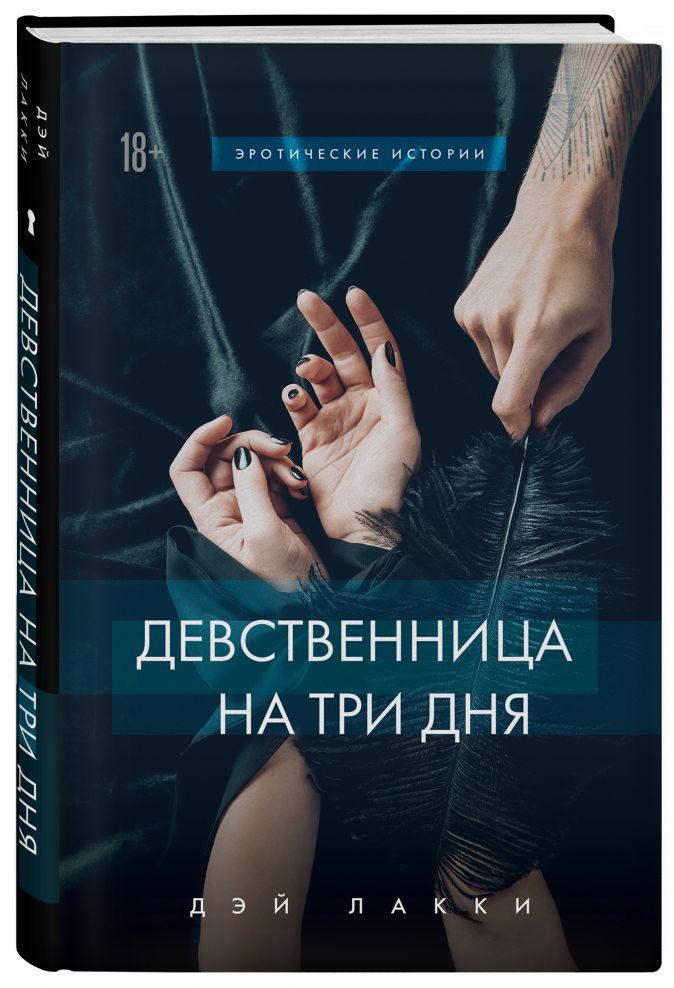 Лакки Дэй - Девственница на три дня обложка книги